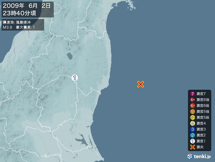 地震情報(2009年06月02日23時40分発生)