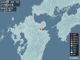 2009年06月07日21時55分頃発生した地震