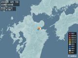 2009年06月07日22時14分頃発生した地震