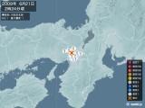 2009年06月21日02時24分頃発生した地震