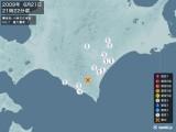 2009年06月21日21時22分頃発生した地震