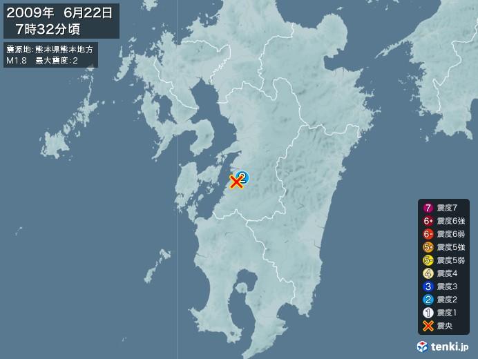 地震情報(2009年06月22日07時32分発生)