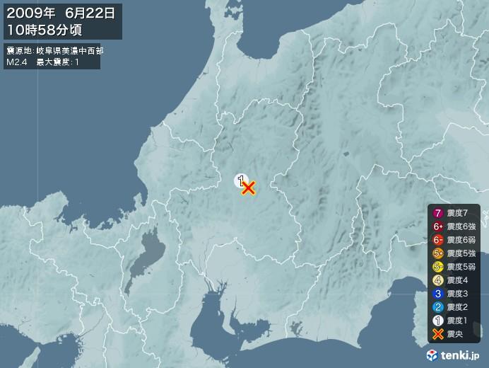 地震情報(2009年06月22日10時58分発生)