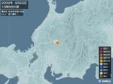 2009年06月22日10時58分頃発生した地震