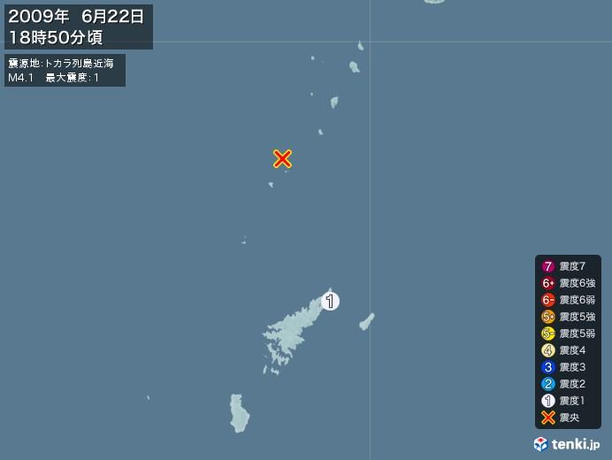地震情報(2009年06月22日18時50分発生)
