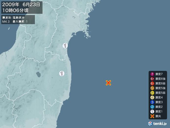 地震情報(2009年06月23日10時06分発生)
