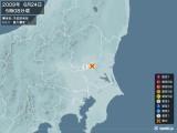 2009年06月24日05時08分頃発生した地震