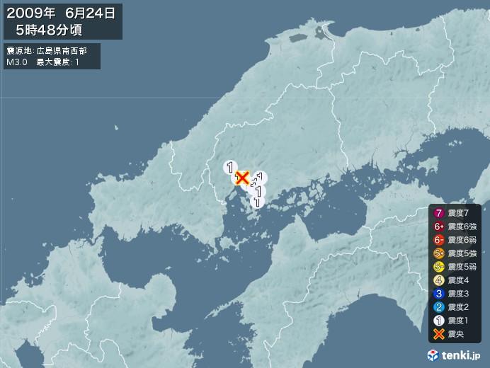 地震情報(2009年06月24日05時48分発生)
