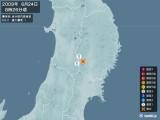 2009年06月24日08時26分頃発生した地震