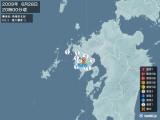 2009年06月28日20時00分頃発生した地震