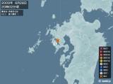 2009年06月28日20時02分頃発生した地震