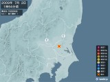 2009年07月02日01時54分頃発生した地震