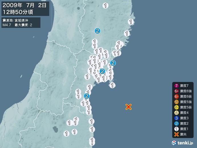 地震情報(2009年07月02日12時50分発生)