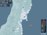 2009年07月02日12時50分頃発生した地震