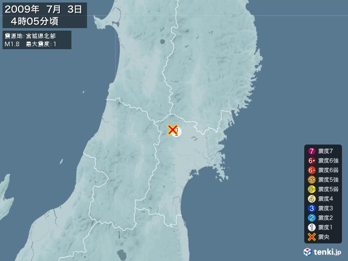 地震情報(2009年07月03日04時05分発生)