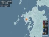 2009年07月06日16時12分頃発生した地震