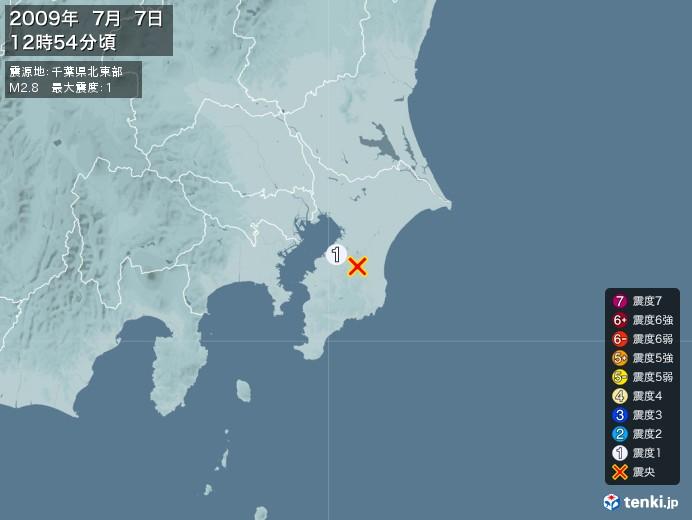 地震情報(2009年07月07日12時54分発生)