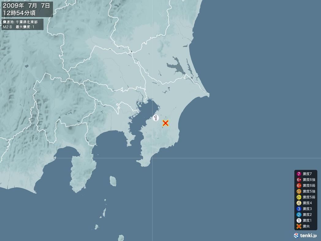 地震情報 2009年07月07日 12時54分頃発生 最大震度:1 震源地:千葉県北東部(拡大画像)