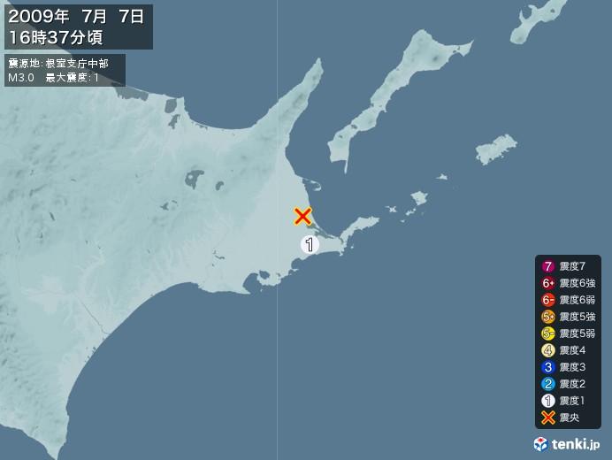 地震情報(2009年07月07日16時37分発生)