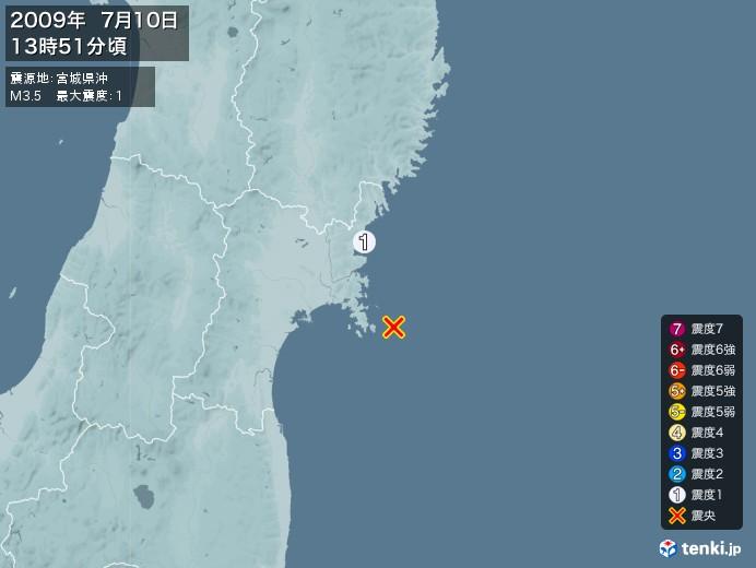 地震情報(2009年07月10日13時51分発生)