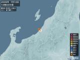 2009年07月10日14時02分頃発生した地震
