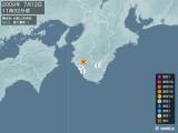 2009年07月12日11時32分頃発生した地震