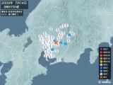 2009年07月14日03時57分頃発生した地震