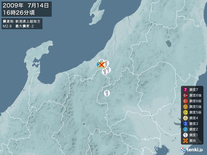 地震情報(2009年07月14日16時26分発生)