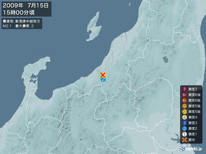 地震情報(2009年07月15日15時00分発生)