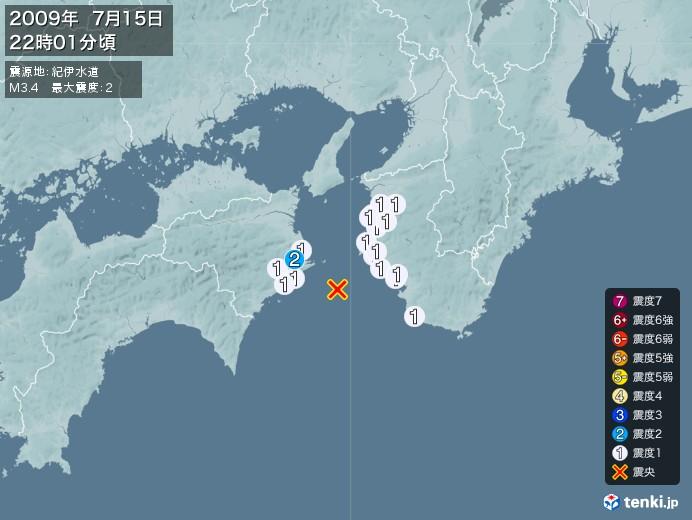 地震情報(2009年07月15日22時01分発生)