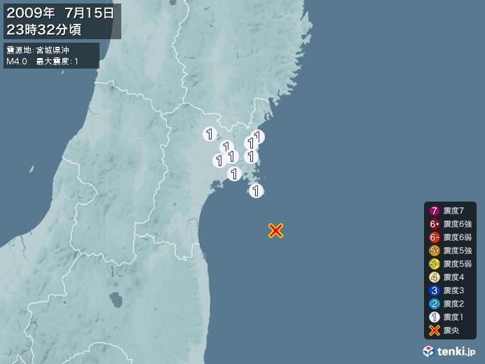 地震情報(2009年07月15日23時32分発生)