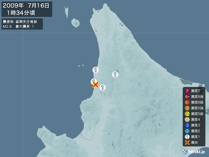 地震情報(2009年07月16日01時34分発生)
