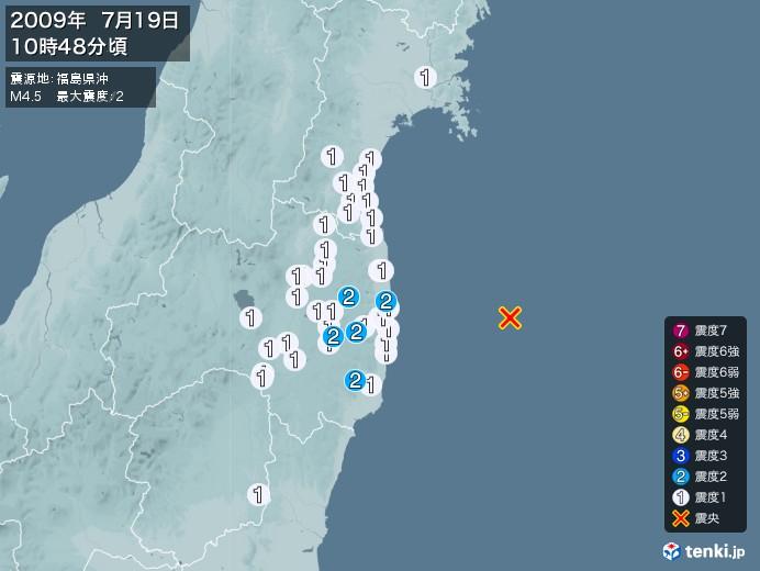 地震情報(2009年07月19日10時48分発生)