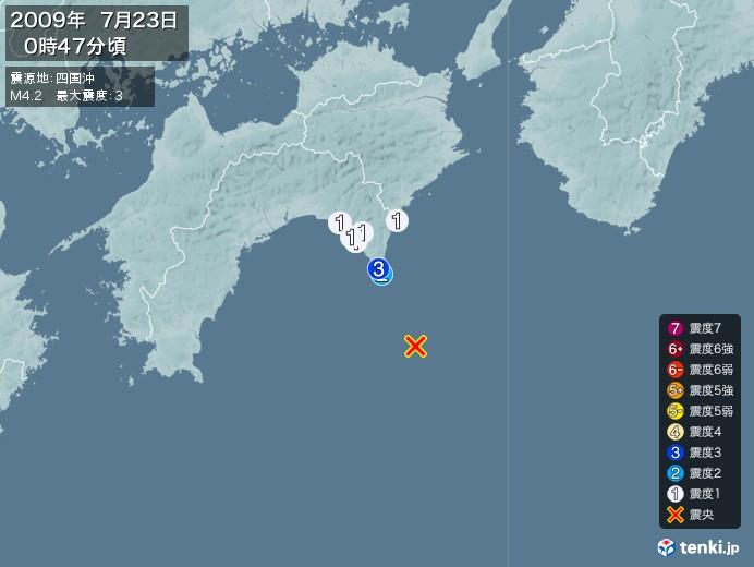 地震情報(2009年07月23日00時47分発生)