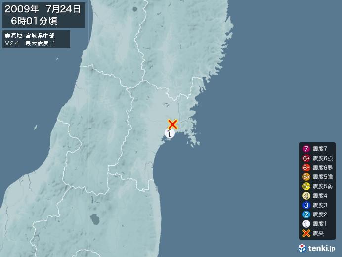 地震情報(2009年07月24日06時01分発生)