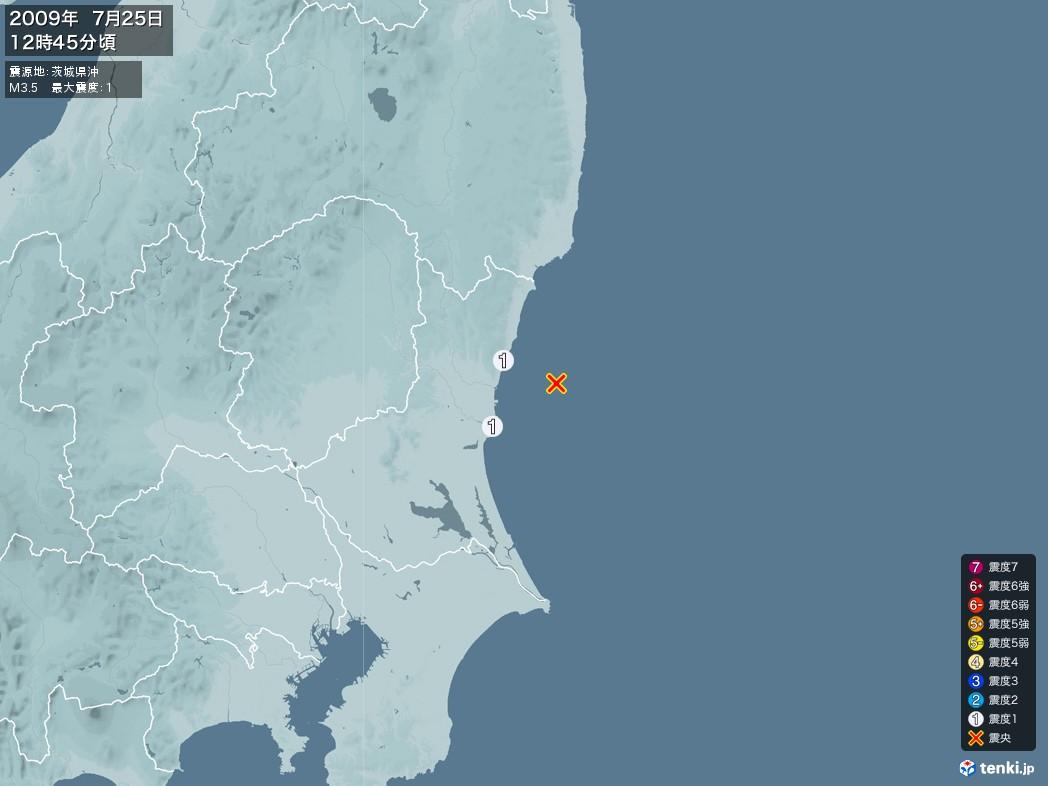 地震情報 2009年07月25日 12時45分頃発生 最大震度:1 震源地:茨城県沖(拡大画像)