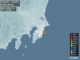 2009年07月25日20時18分頃発生した地震