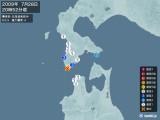 2009年07月28日20時52分頃発生した地震