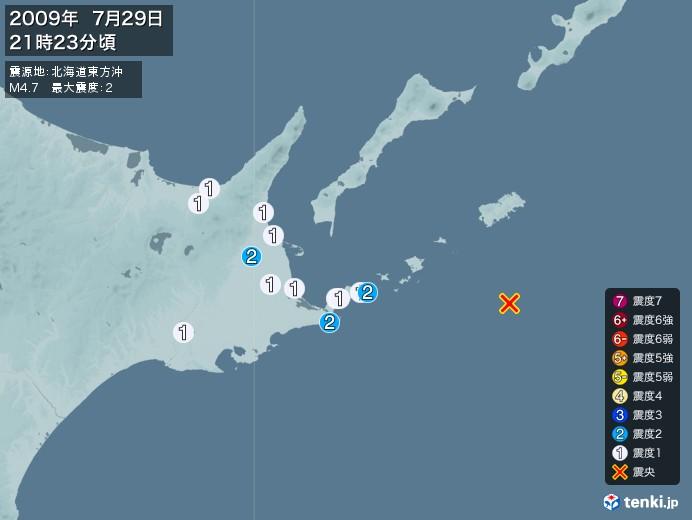 地震情報(2009年07月29日21時23分発生)