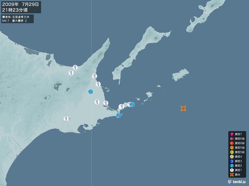 地震情報 2009年07月29日 21時23分頃発生 最大震度:2 震源地:北海道東方沖(拡大画像)