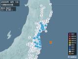 2009年08月01日18時46分頃発生した地震
