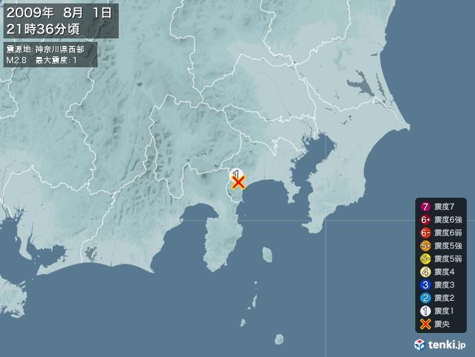 地震情報(2009年08月01日21時36分発生)