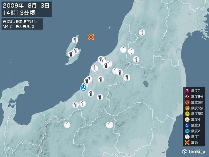 地震情報(2009年08月03日14時13分発生)