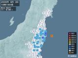 2009年08月03日16時19分頃発生した地震