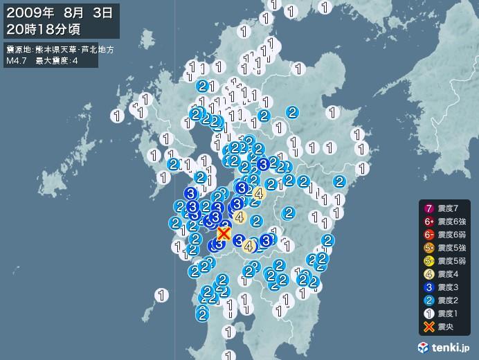 地震情報(2009年08月03日20時18分発生)