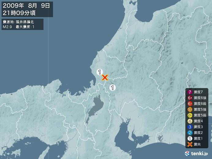 地震情報(2009年08月09日21時09分発生)