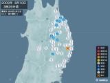 2009年08月10日03時26分頃発生した地震