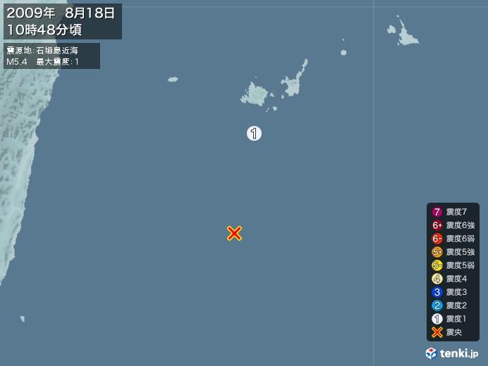 地震情報(2009年08月18日10時48分発生)