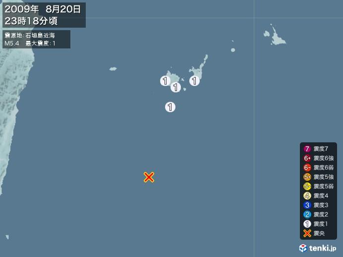 地震情報(2009年08月20日23時18分発生)