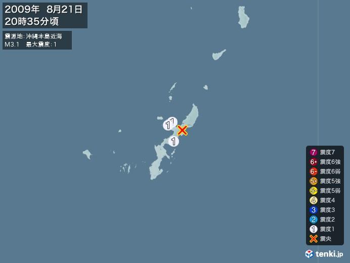 地震情報(2009年08月21日20時35分発生)